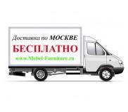 Доставка мебели по Москве БЕСПЛАТНО